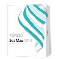 نرم افزار آموزشی 3ds Max 2014 Software Learning 3ds Max 2014
